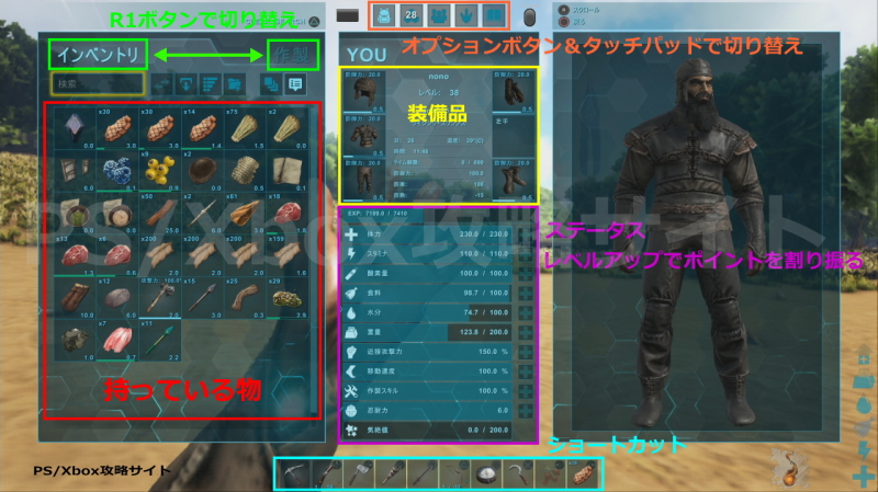 ARK:Suvival Evolved メニューの説明