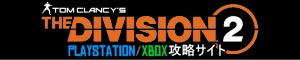 ディビジョン2 攻略|PlayStation/Xbox攻略サイト