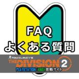 ディビジョン2 FAQ よくある質問