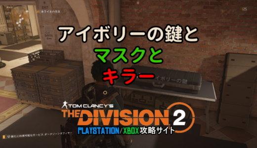 ディビジョン2 アイボリーの鍵とマスクとキラーの詳細