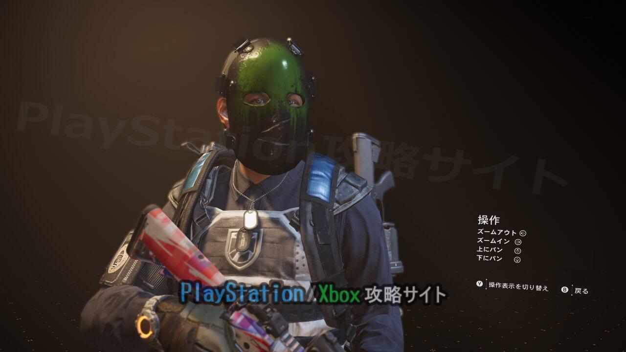 ディビジョン2 グールマスク