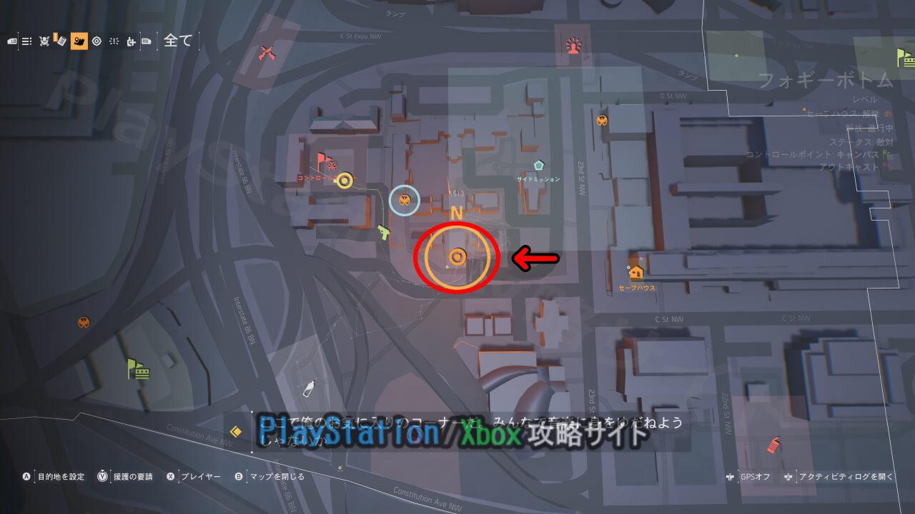 ディビジョン2 サイドミッション「ネイビーヒル・トランスミッション」発生場所