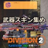 ディビジョン2 武器スキン集め