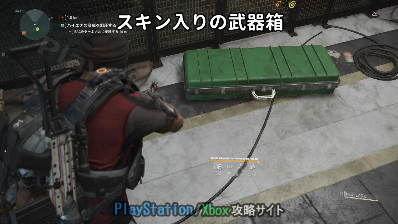 武器スキン入りの箱
