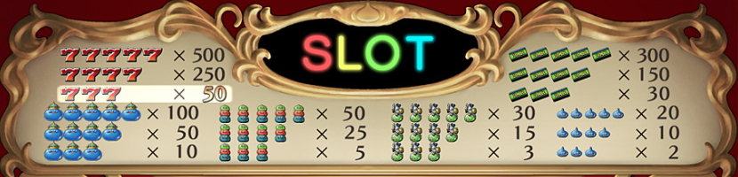スロットの報酬