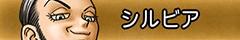 スキルパネル シルビア