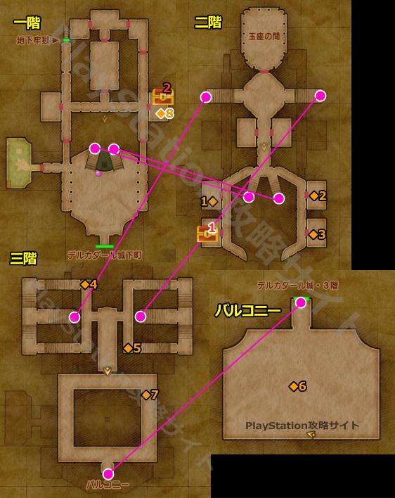 デルカダール城のマップ