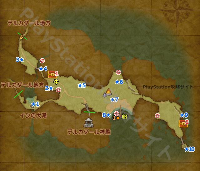 PS4版 ドラクエ11 デルカコスタ地方のマップ