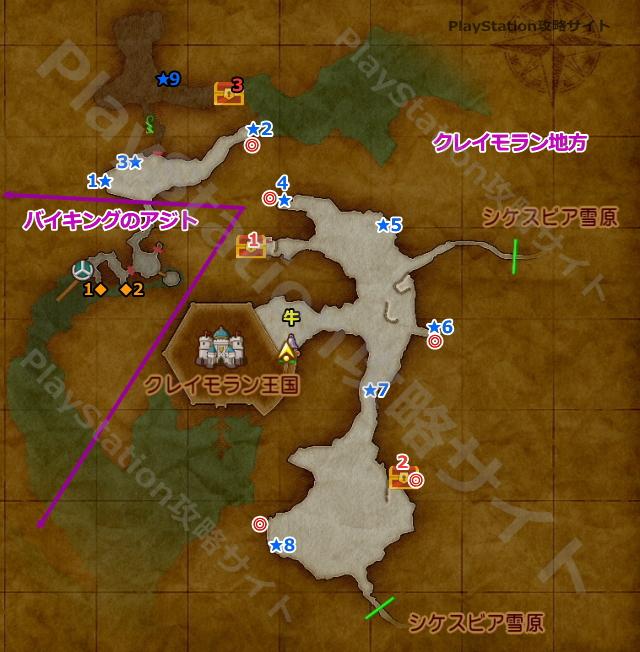 PS4版 ドラクエ11 クレイモラン地方のマップ
