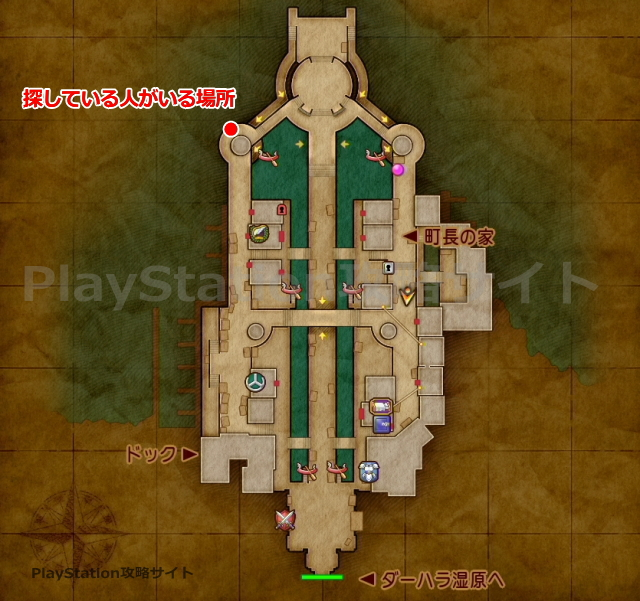 PS4版 ドラクエ11 あこがれの地上 探している人の場所