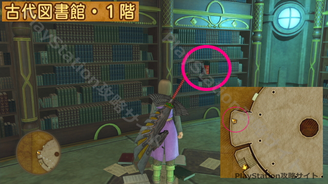 PS4版 ドラクエ11 ウラノスの大秘法 封印書の場所1