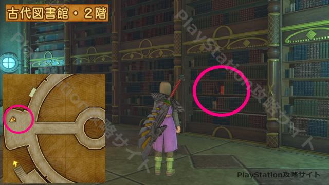 PS4版 ドラクエ11 ウラノスの大秘法 封印書の場所2