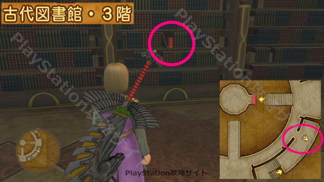 PS4版 ドラクエ11 ウラノスの大秘法 封印書の場所3