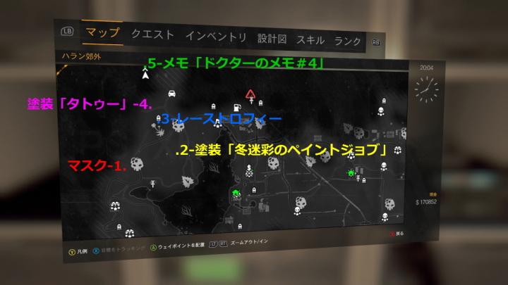 アイテムマップ2