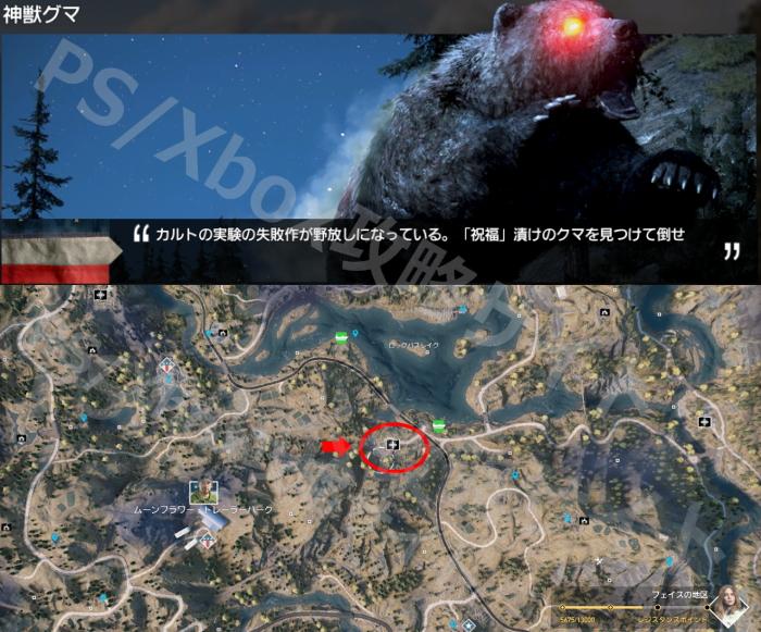 サイドミッション「神獣クマ」