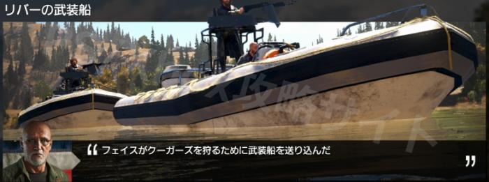 サイドミッション「リバーの武装船」