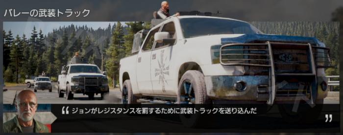 サイドミッション「バレーの武装トラック」