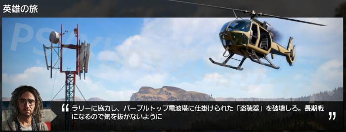 サイドミッション「英雄の旅」