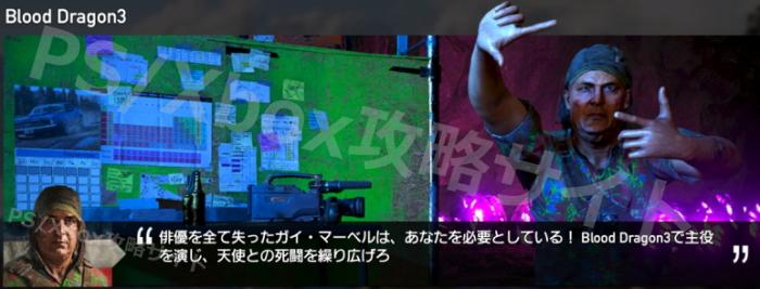 サイドミッション「Blood Dragon3」