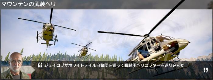 サイドミッション「マウンテンの武装ヘリ」