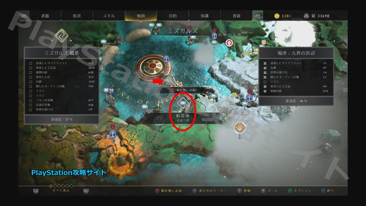PS4 ゴッド・オブ・ウォー 宝の地図 狩人の王国1