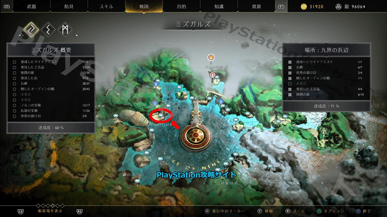 PS4 ゴッド・オブ・ウォー 宝の地図 見つけたもの勝ち 地図の入手場所