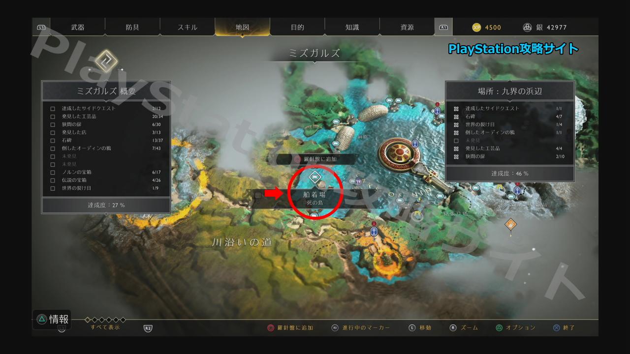 PS4 ゴッド・オブ・ウォー 宝の地図 船長の鍵1