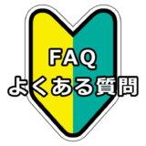 ジャストコーズ4 よくある質問 初心者ガイド