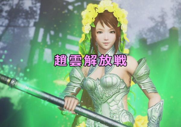 3章 趙雲解放戦 無双オロチ3