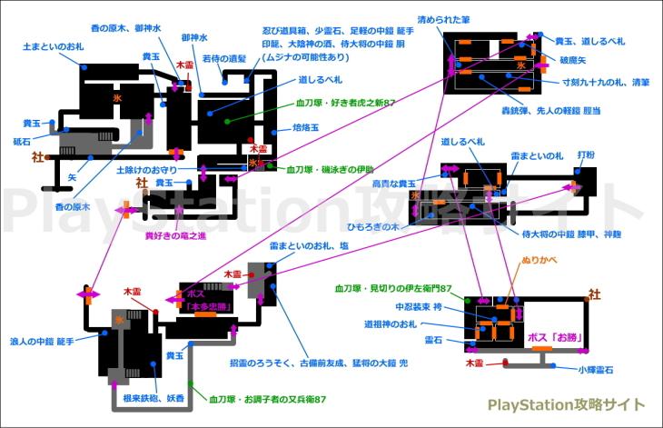 仁王 穢土の城 マップ