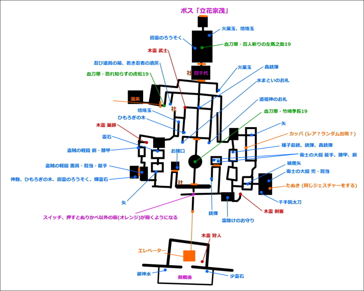 仁王 眠る霊石 地下 マップ