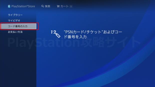 PS4でのコード入力方法