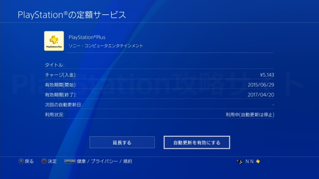 PS Plus 有効期間PS4確認画面