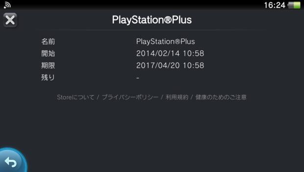 PS Plus 有効期間Vita確認画面