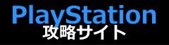 PlayStation攻略サイト