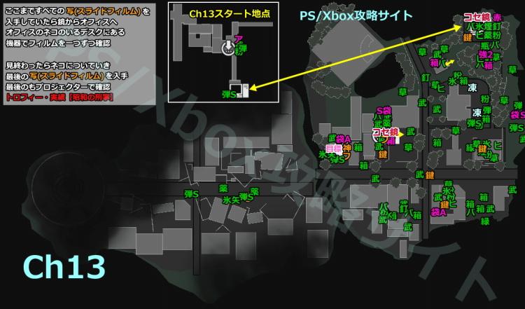 サイコブレイク2、チャプター13「牙城」のアイテム
