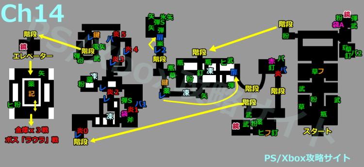 サイコブレイク2、チャプター14「燃える祭壇」のアイテム