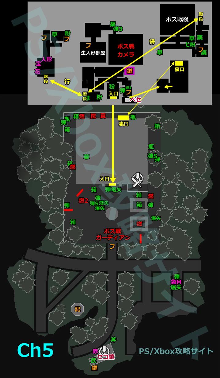 サイコブレイク2、チャプター5「待ち伏せ」のアイテム