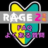 レイジ2 FAQ よくある質問