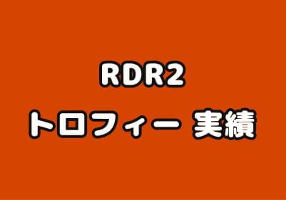 レッド・デッド・リデンプション2 トロフィー 実績