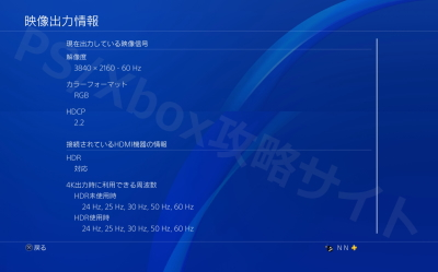 Dell U2718Q PS4pro 4kHDRケーブルチェック