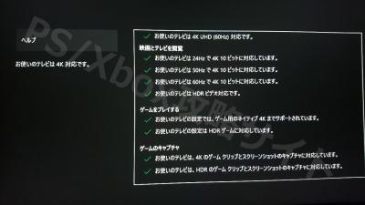 Dell U2718Q XboxOneX 4kHDRケーブルチェック