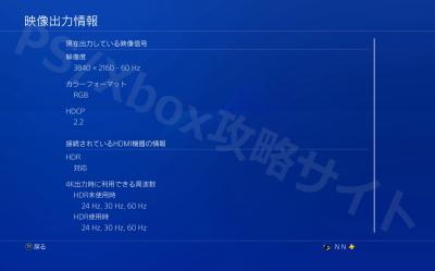 REGZA Z20X PS4pro 4kHDRケーブルチェック
