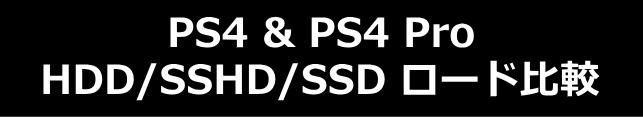 PS4/PS4proのHDD/SSHD/SSDロード比較