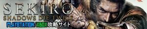 SEKIRO 攻略|PlayStation/Xbox攻略サイト