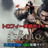 SEKIRO トロフィー実績 達成解除ガイド|PlayStation攻略サイト