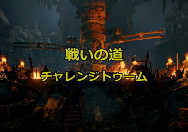 チャレンジトゥーム「戦いの道」失われた都 シャドウ オブ ザ トゥームレイダー