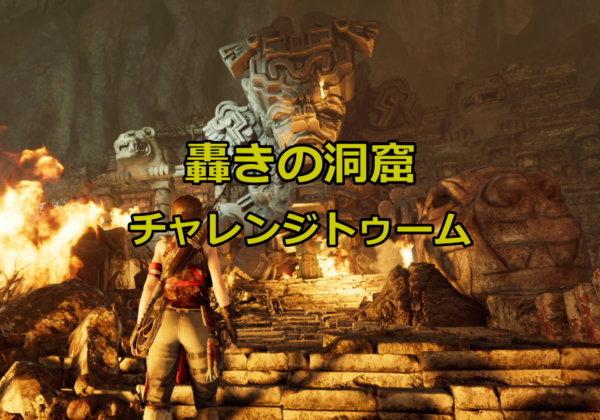 轟きの洞窟 チャレンジトゥーム クワク・ヤク シャドウオブザトゥームレイダー