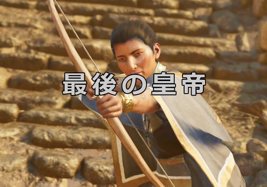 キャンペーン「最後の皇帝」シャドウオブトゥームレイダー