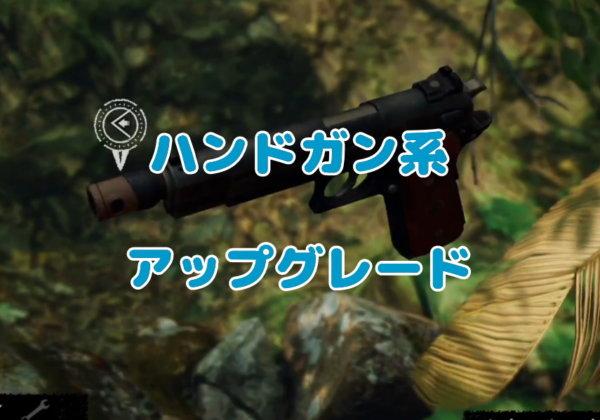 ハンドガン系武器すべてのアップグレード詳細と必要素材 シャドウオブザトゥームレイダー
